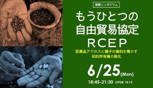 6月25日(月) 国際シンポジウム「もうひとつの自由貿易協定RCEP」
