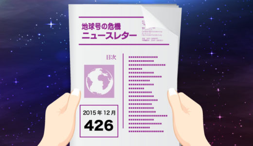 地球号の危機ニュースレターNo.426(2015年12月号)