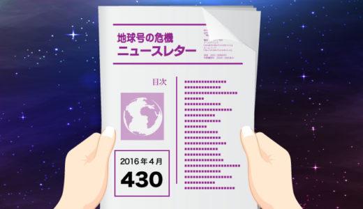 地球号の危機ニュースレターNo.430(2016年4月号)