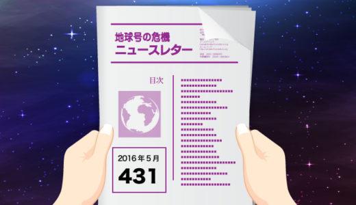 地球号の危機ニュースレターNo.431(2016年5月号)