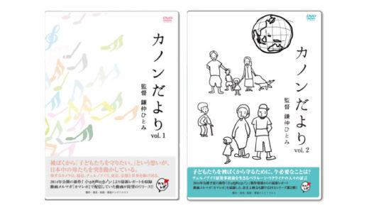 3月25日(火) 講演+DVD上映「子どもを被ばくから守るために」