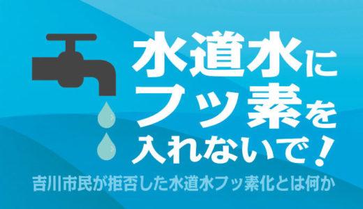 4月1日(水)講演「水道水にフッ素を入れないで!」