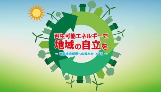 4月16日(木)講演「再生可能エネルギーで地域の自立を」