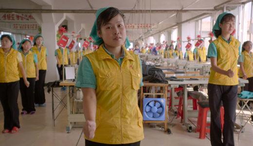 10月16日(火)「ワンダーランド北朝鮮」上映会
