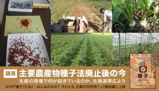 11月26日(月) 講演「主要農産物種子法廃止後の今 〜生産の現場で何が起きているのか、北海道帯広より」