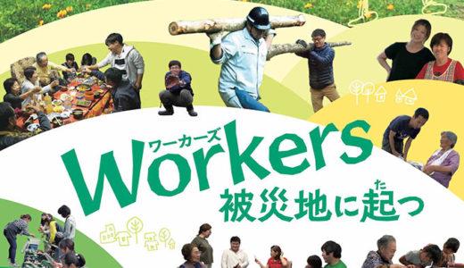 4月25日(木)「Workers 被災地に起つ」上映会