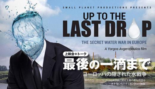 6月13日(木)「最後の一滴まで ―ヨーロッパの隠された水戦争」上映会+トーク