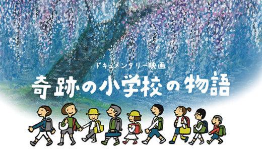 10月29日(火)「奇跡の小学校の物語」上映会