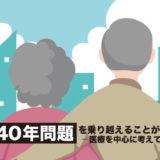 11月21日(木)「2040年問題を乗り越えることができるか 〜医療を中心に考えてみよう」