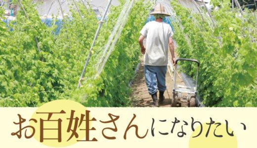 1月30日(木)「お百姓さんになりたい」上映会