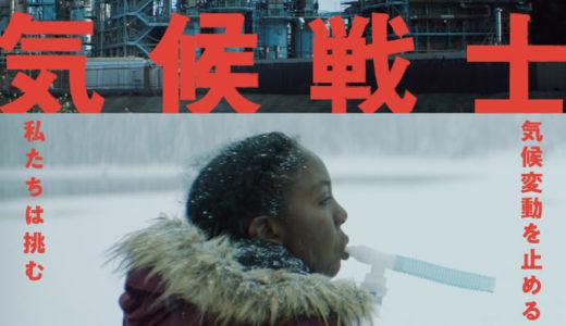 2月25日(火)「気候戦士 ~クライメート・ウォーリアーズ」上映会
