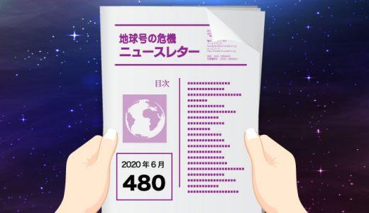 地球号の危機ニュースレター No.480(2020年6月号)