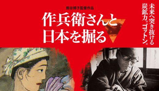 7月28日(火)「作兵衛さんと日本を掘る」上映会
