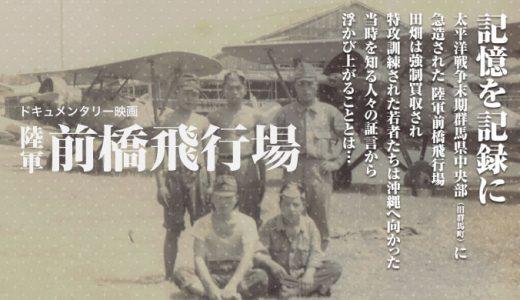 7月2日(木)「陸軍前橋飛行場」上映会
