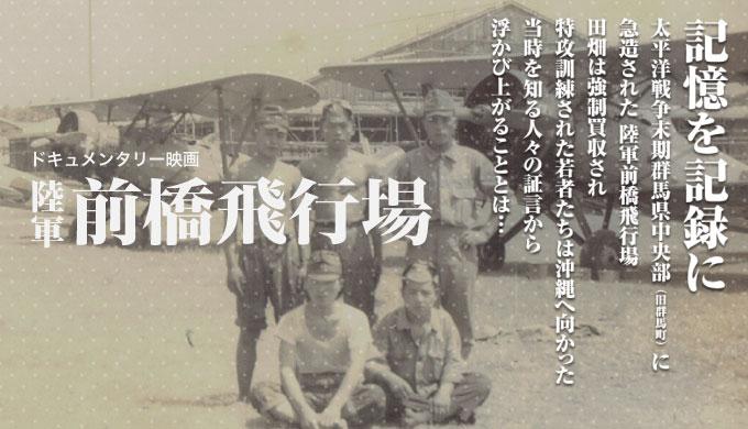 7月2日(木)「陸軍前橋飛行場」上映会 - 大竹財団