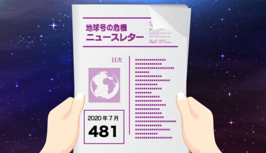 地球号の危機ニュースレター No.481(2020年7月号)