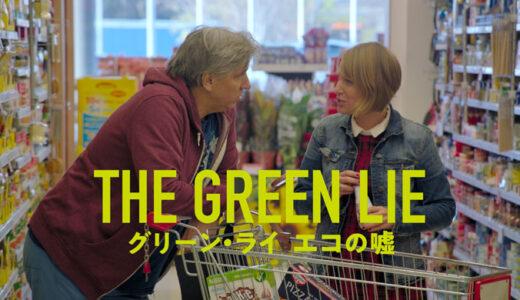 10月15日(木)「グリーン・ライ〜エコの嘘〜」上映会
