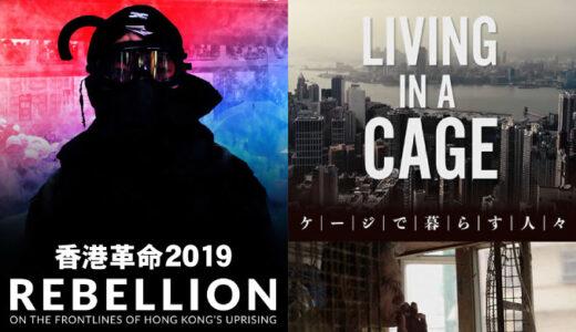11月19日(木)「香港革命2019」+「ケージで暮らす人々」上映会