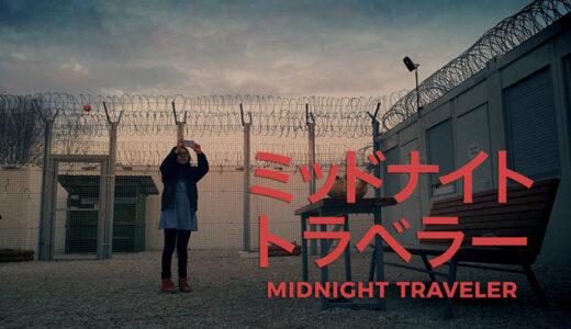 12月17日(木)「ミッドナイトトラベラー」上映会