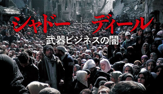 【延期】5月13日(木)「シャドー・ディール 武器ビジネスの闇」上映会