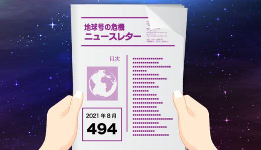 地球号の危機ニュースレター No.494(2021年8月号)
